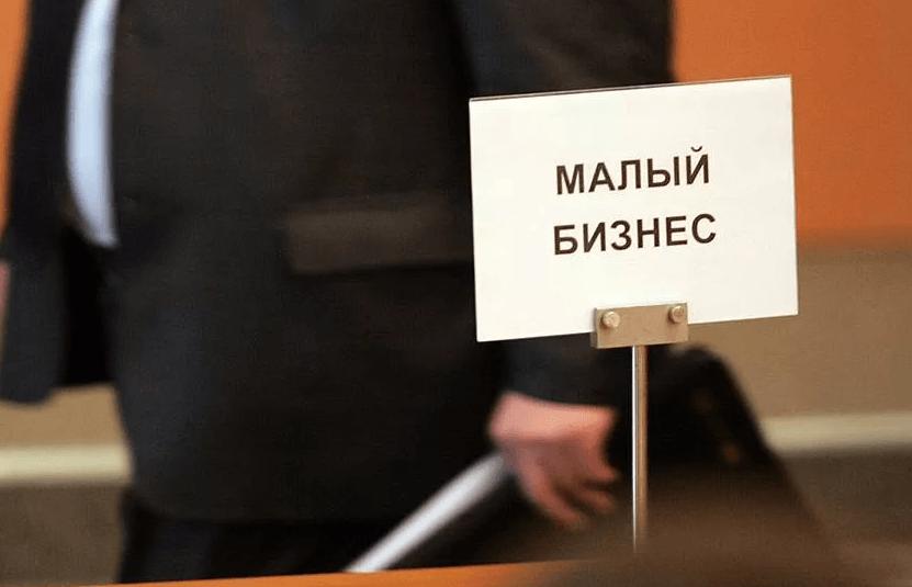 Малые и средние предприятия Москвы обеспечивают работой 2 миллиона людей