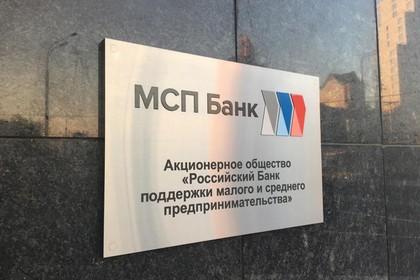 МСП Банк провел на площадке Мосбиржи брифинг на тему «Пилотная сделка секьюритизации кредитов МСП»