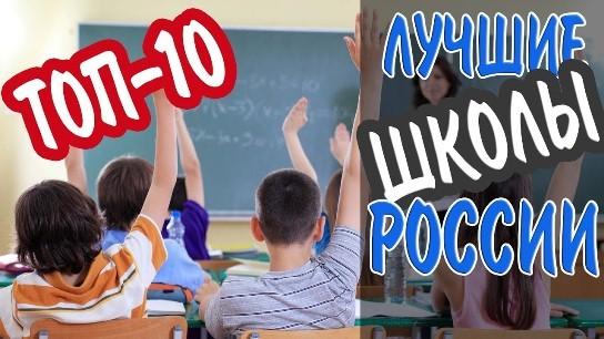 36 московских школ включено в ТОП-100 лучших в РФ