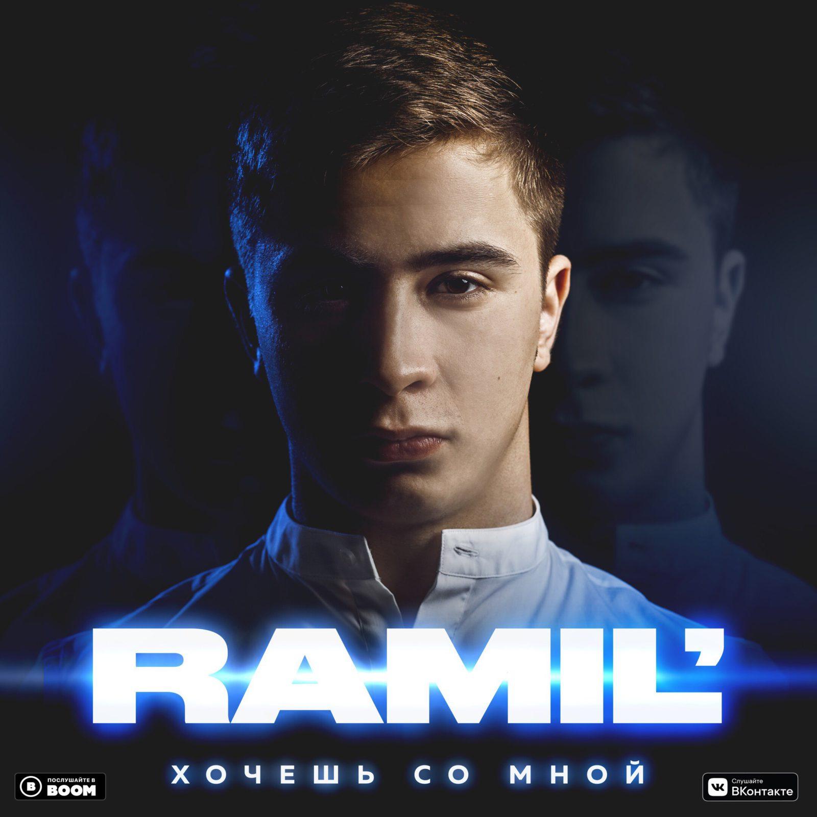 «Хочешь со мной»: Ramil' выпустил свой первый альбом