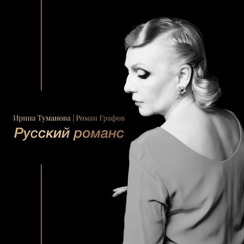Ирина Туманова – продолжатель традиций истинного русского романса