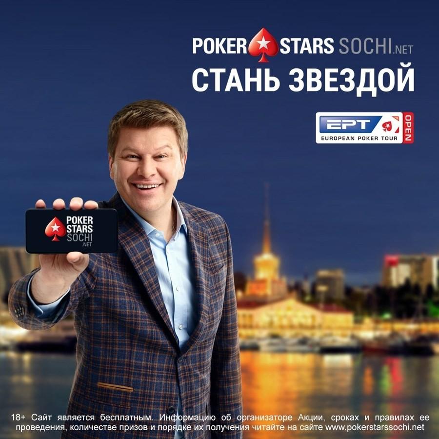 Послом PokerStarsSochi становится спортивный комментатор Дмитрий Губерниев