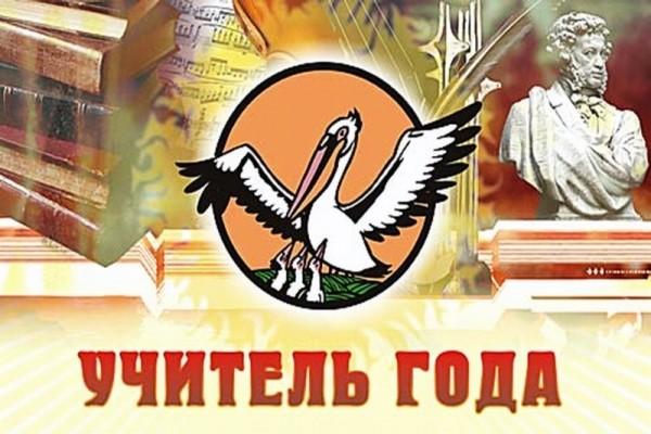 «Учитель года Москвы» будет представлять столицу на всероссийском конкурсе «Учитель года»