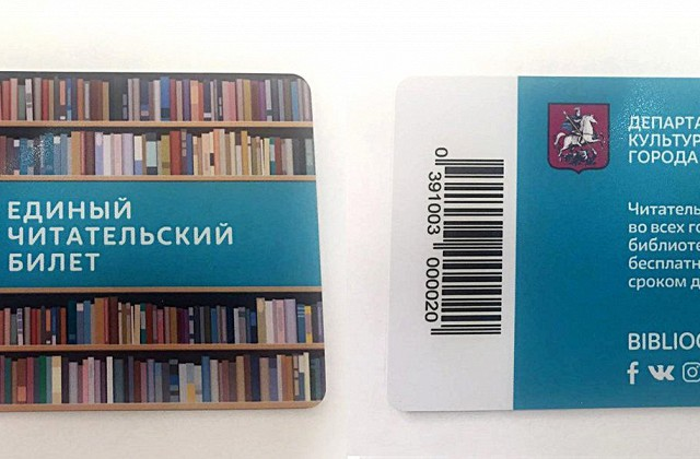 Единый читательский билет уже получили более 200000 москвичей