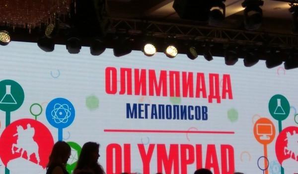 47 городов примут участие в школьной Олимпиаде Мегаполисов в Москве