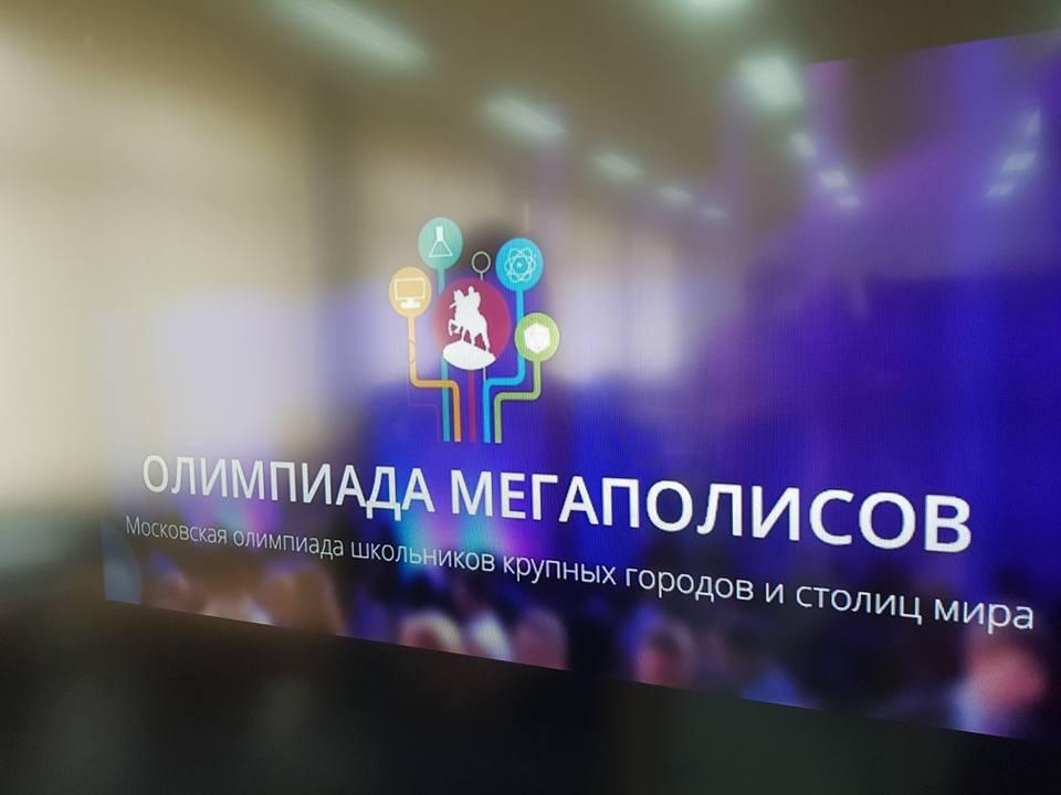 На форуме «Город образования» объявили о начале Олимпиаде мегаполисов