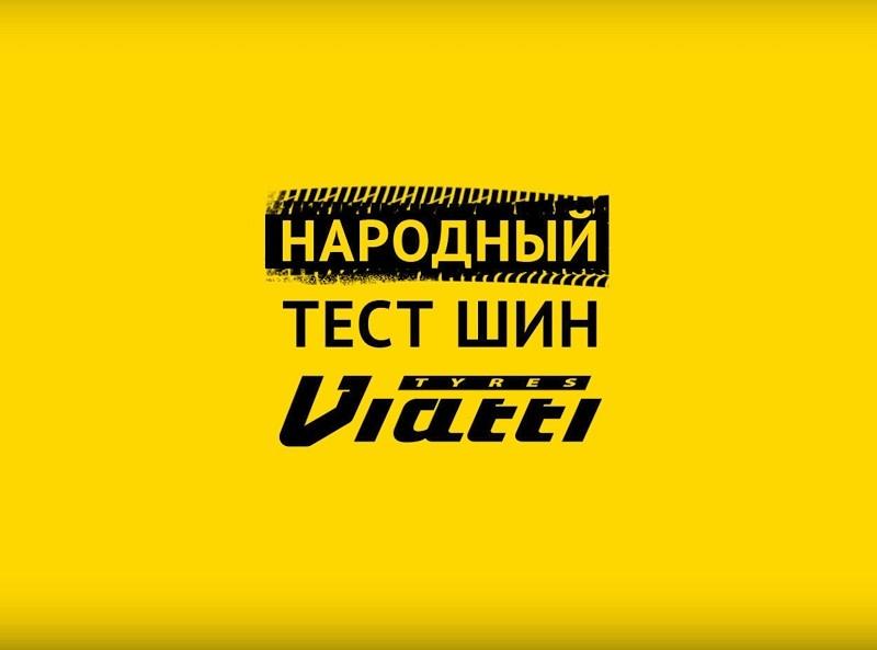 Победитель конкурса «Народный тест шин Viatti» получил комплект шин Viatti