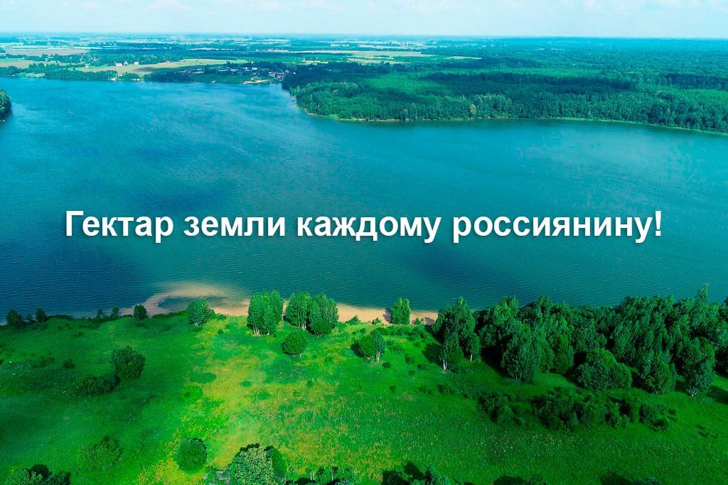 Блогерам-победителям конкурса раздадут участки земли в соседних с Москвой областях