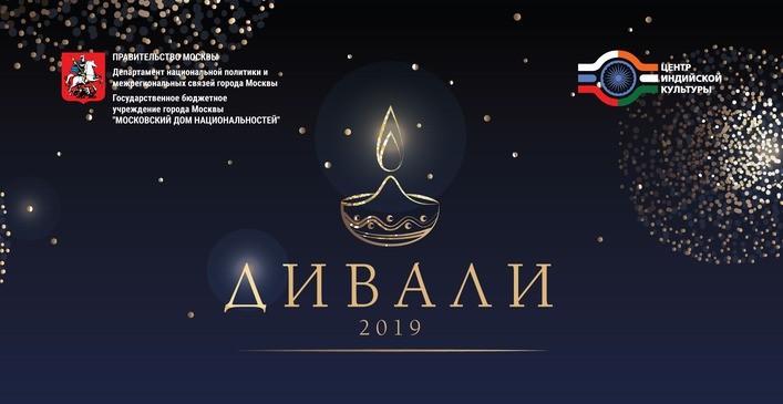 В Московском доме национальностей отметят индийский Новый год
