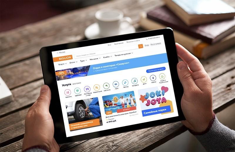 Biglion: онлайн-кэшбек помог пользователям в текущем году вернуть более 24,5 млн. рублей