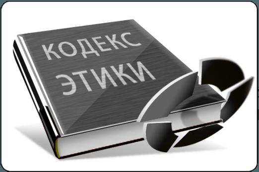 В Российской Федерации намерены создать Этический кодекс исследователя образования