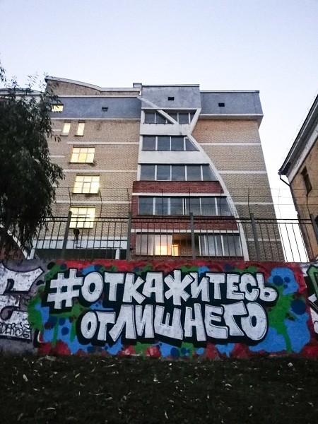 Надпись #ОТКАЖИТЕСЬотЛИШНЕГО нарисована около урн по всей Москве