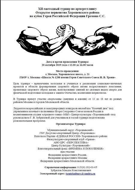 На соревнованиях по армрестлингу в Хорошевском районе Москвы выступят юноши и девушки
