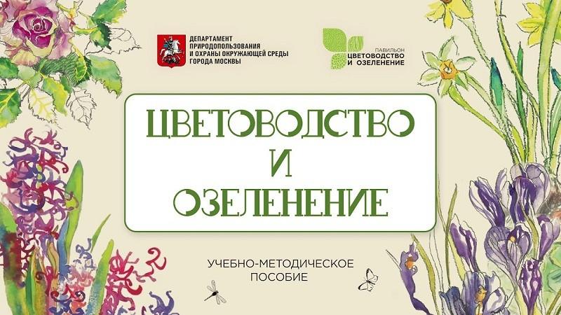 Учебно-методическое пособие «Цветоводство и озеленение»