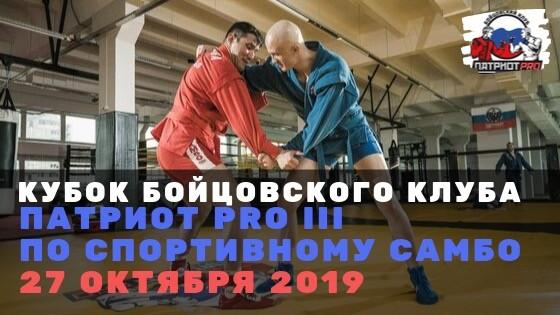 27 октября состоится Кубок БК Патриот PRO lll по САМБО
