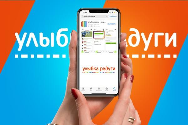 Через мобильное приложение клиенты «Улыбки радуги» могут купить любые товары сети