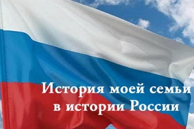 Школьники Москвы прислали свыше 10000 работ на конкурс «История моей семьи в истории России»