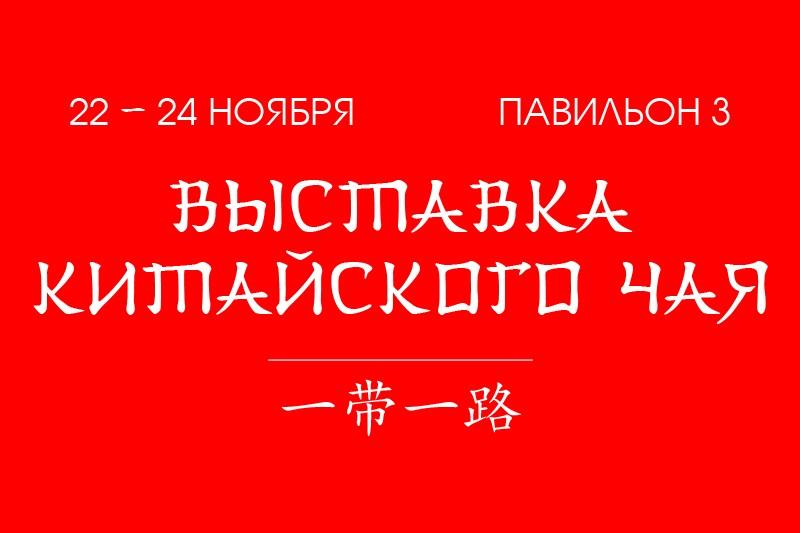 Выставка китайского чая в Москве – шаг к укреплению сотрудничества России и Китая