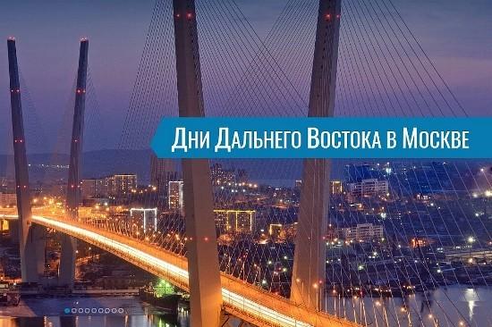 Андрей Зинин анонсировал проведение в столице Дней Дальнего Востока