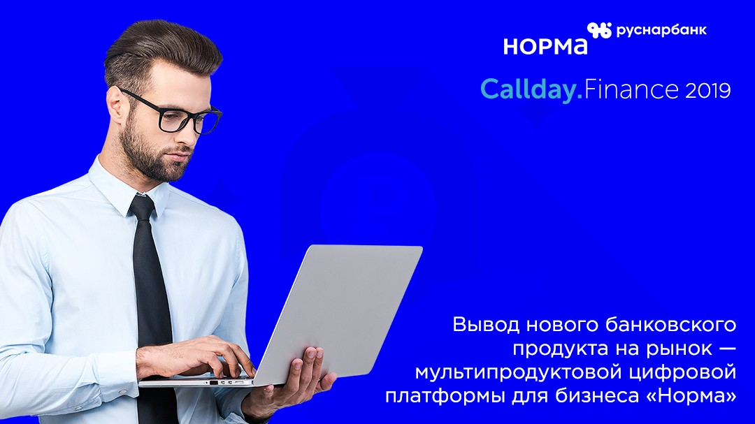 Отраслевая конференция Callday Finance 2019 пройдет при участии представителей «РусНарБанка»