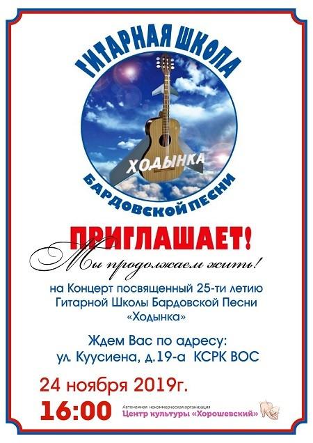 Гитарная школа бардовской песни «Ходынка» ЦК «Хорошевский» приглашает на юбилейный концерт