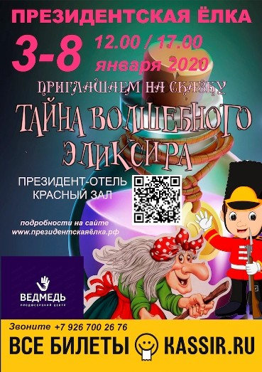 Куда пойти в Москве в дни школьных каникул: президентская ёлка приглашает друзей