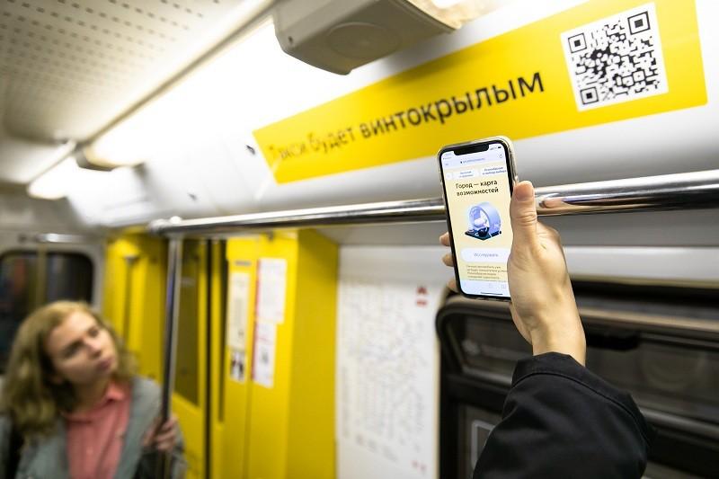 Проект «Привет, Москва будущего» делает поездку в метро увлекательной и полезной