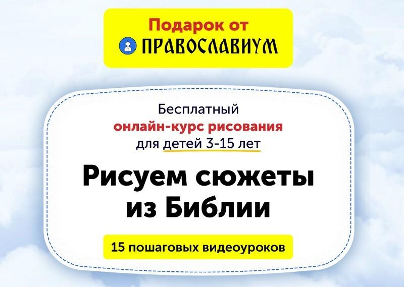 Портал Православиум.ру поможет детям научиться рисовать библейских персонажей