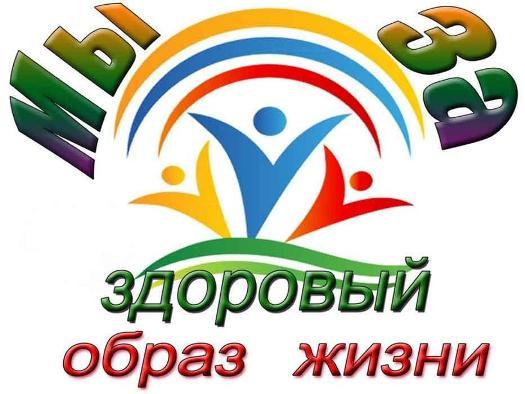 Проект «Здорово быть здоровым» нацелен на приобщение московских школьников к здоровому образу жизни