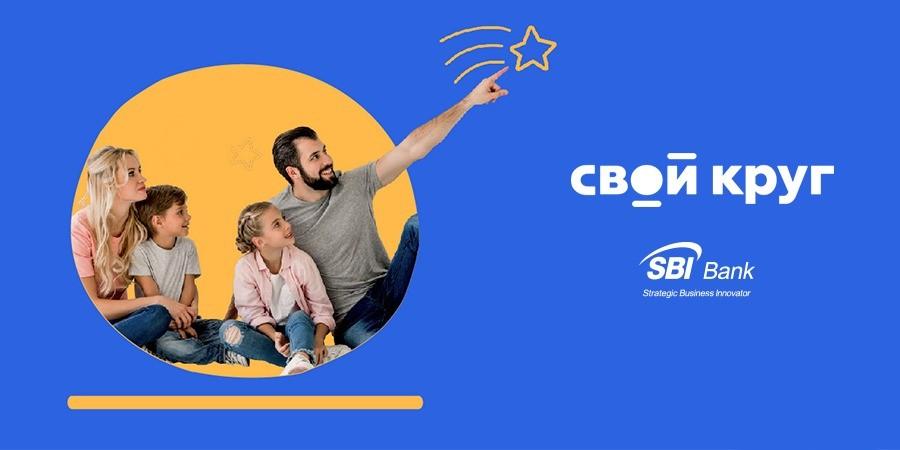 SBI Банк сообщил о выводе на отечественный рынок семейного банковского продукта «Свой Круг»