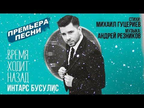 Гуцериев утверждает, что «невозможно любовь обмануть» в новой песне