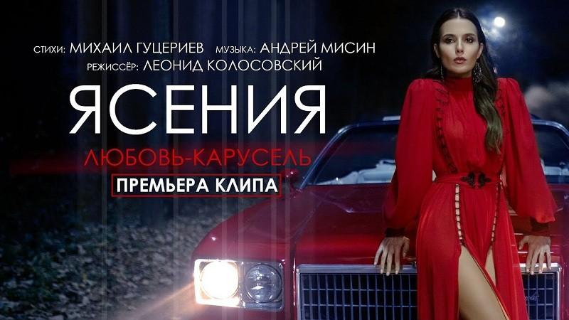 Михаил Гуцериев и Ясения подарили поклонникам страстный клип «Любовь-карусель»