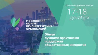 Наталья Сергунина рассказала о работе Московского форума некоммерческих организаций