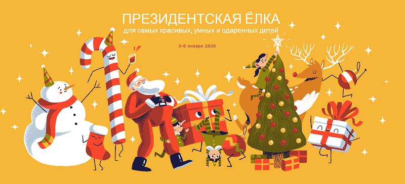 Бесплатные билеты на президентскую елку в Москве получили дети из малообеспеченных семей в регионах России