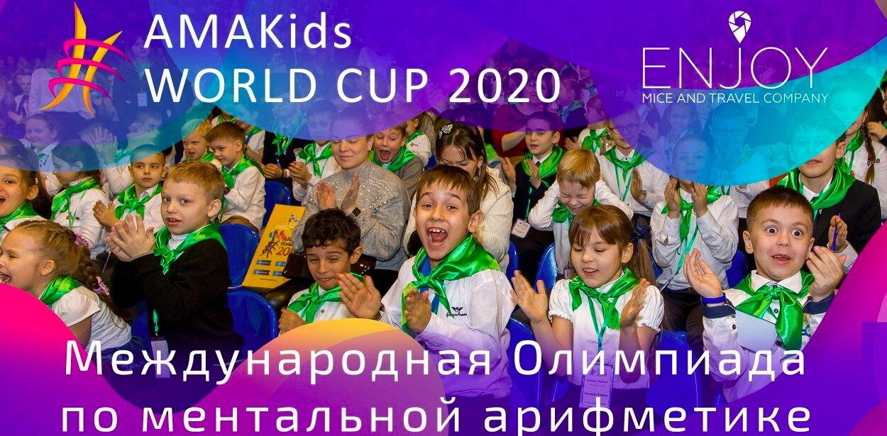 Международная Олимпиада по ментальной арифметике AMAKids WORLD CUP 2020 пройдет в Москве 8 февраля