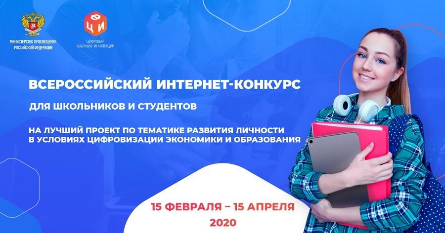В России определят лучшие проекты в области цифровых коммуникаций
