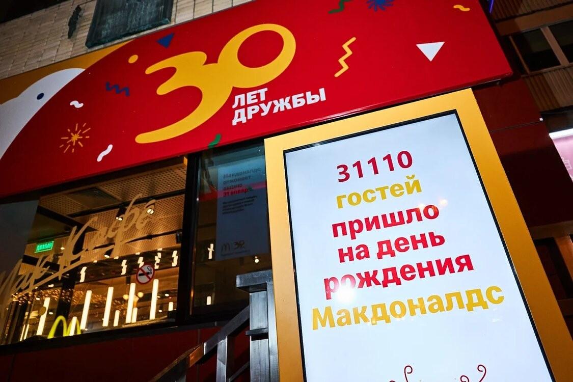 Поздравить Макдоналдс в России с юбилеем пришло больше друзей, чем в день его открытия
