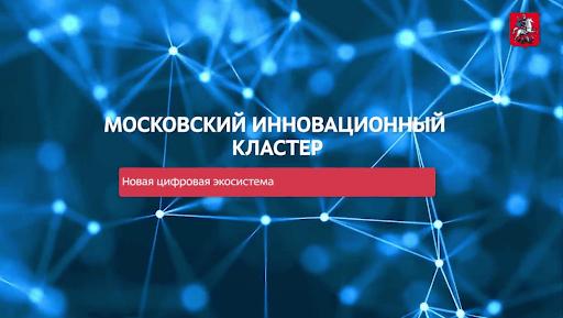 Новую финансовую поддержку получат участники Московского инновационного кластера (МИК)