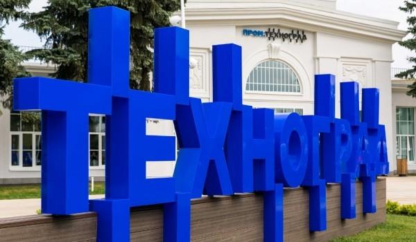 Лекторий, игры и тренинги: в «Технограде» пройдет фестиваль профориентации «PROвыбор»