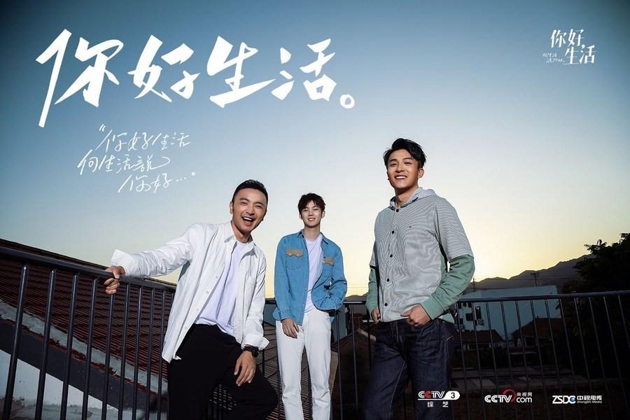 "Канал CCTV.com запустил новое реалити-шоу ""Say Hello to Life"""