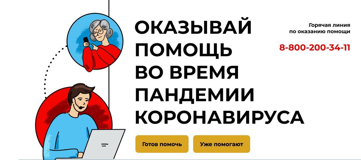 """Более 12 тыс. москвичей зарегистрировались в качестве волонтеров акции """"Мы вместе"""""""