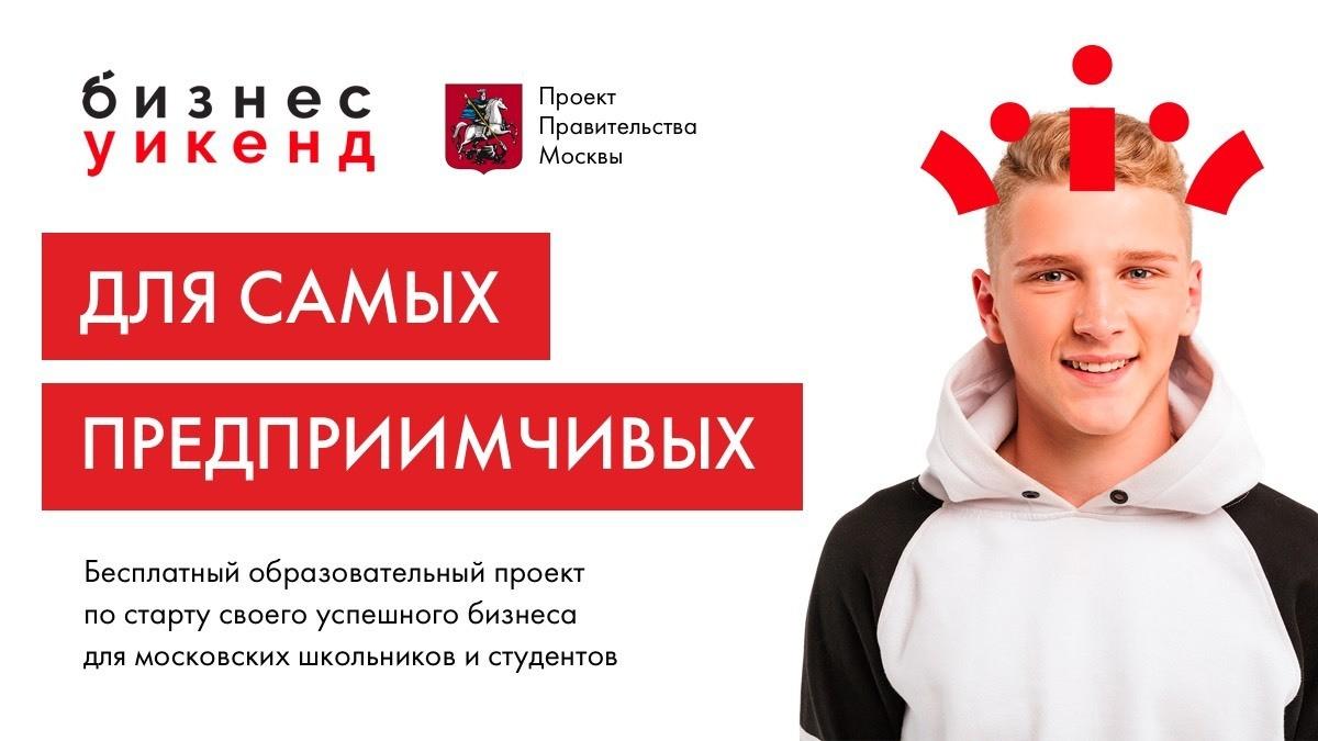 Наталья Сергунина прокомментировала реализацию в Москве образовательного проекта «Бизнес-уик-энд»