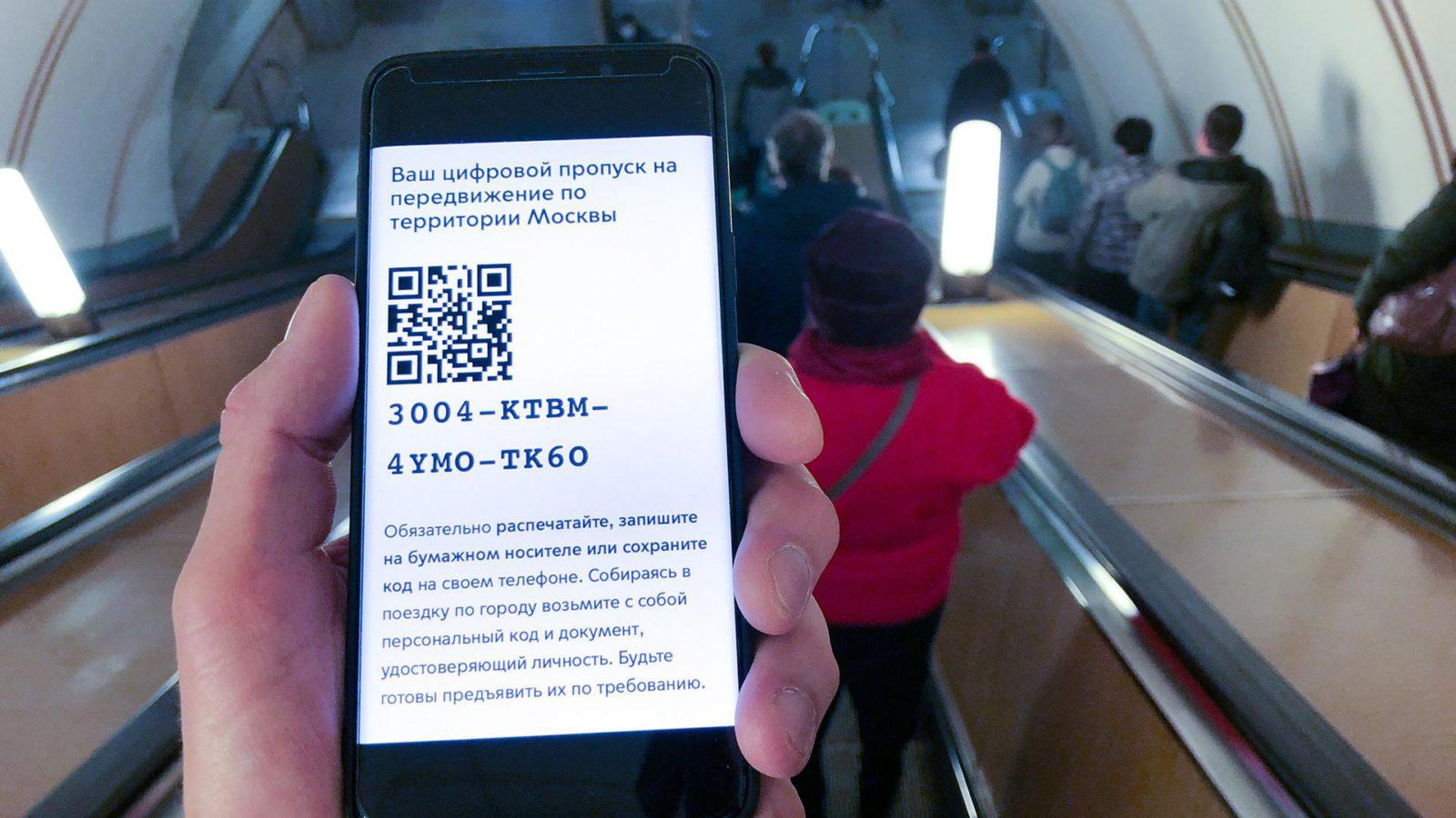 Система проверки цифровых пропусков в Москве будет автоматизирована