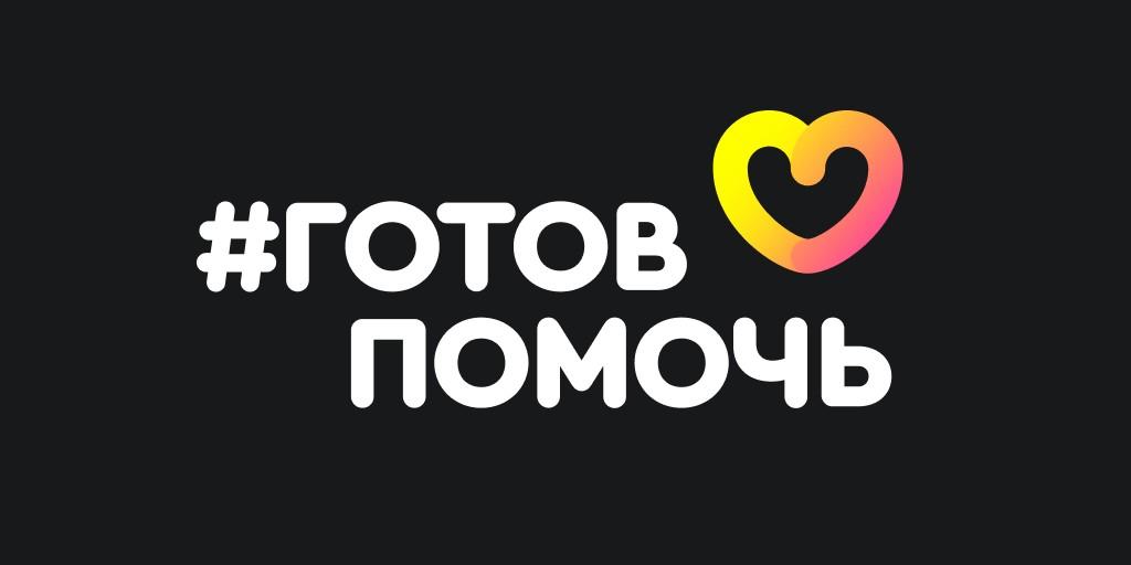 Социальный проект #ГотовПомочь запустили в Москве
