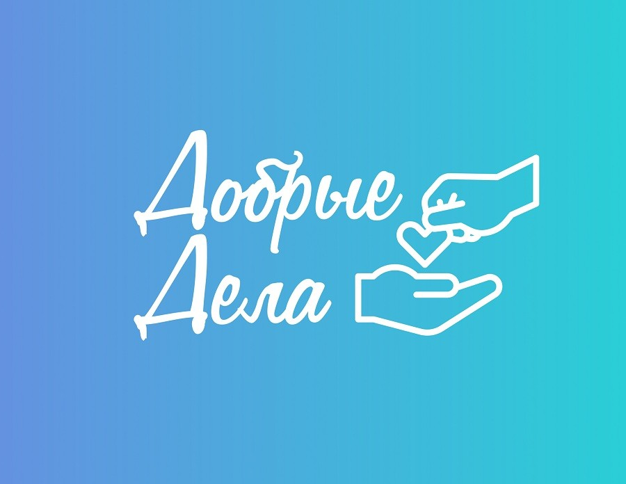 Мобильное приложение «Добрые дела» – проект безвозмездной взаимопомощи
