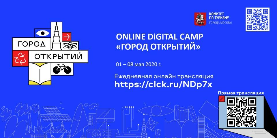 О познавательных возможностях нового онлайн-лагеря «Город открытий» рассказала Наталья Сергунина