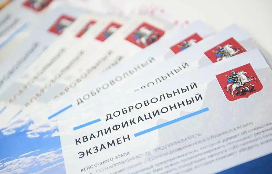 Более 12 тысяч студентов приняли участие в первом этапе добровольного квалификационного экзамена в Москве