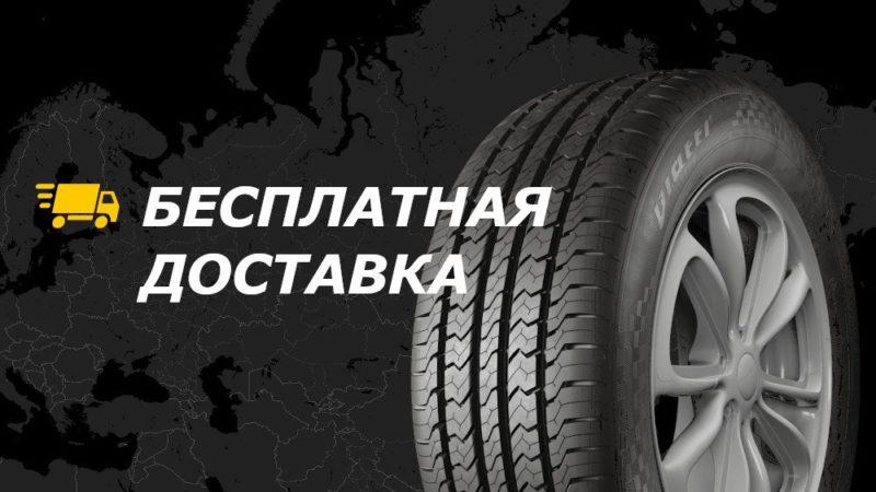 KAMA TYRES: бесплатная доставка по России до конца сентября