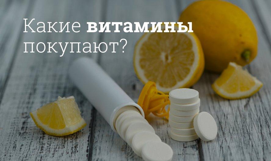 Проанализирована динамика спроса на витамины