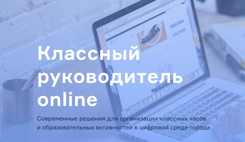 Количество уникальных пользователей проекта «Классный консультант» превысило 70000 человек